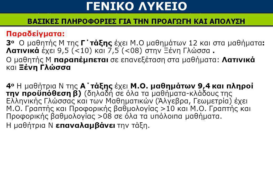ΓΕΝΙΚΟ ΛΥΚΕΙΟ Παραδείγματα: 3 ο Ο μαθητής Μ της Γ΄τάξης έχει Μ.Ο μαθημάτων 12 και στα μαθήματα: Λατινικά έχει 9,5 (<10) και 7,5 (<08) στην Ξένη Γλώσσα.