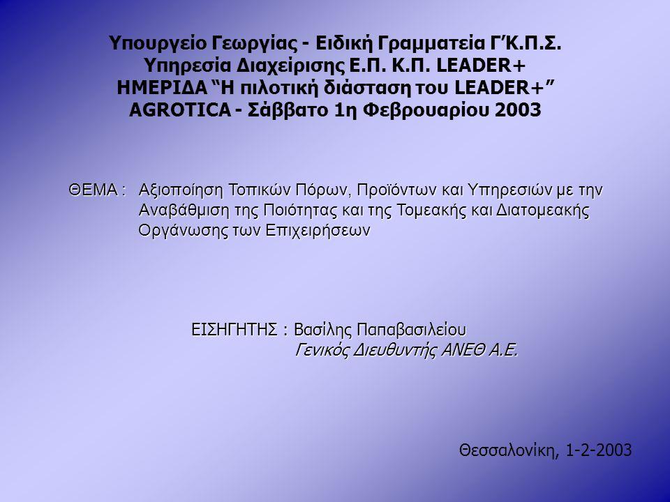 """Υπουργείο Γεωργίας - Ειδική Γραμματεία Γ'Κ.Π.Σ. Υπηρεσία Διαχείρισης Ε.Π. Κ.Π. LEADER+ ΗΜΕΡΙΔΑ """"Η πιλοτική διάσταση του LEADER+"""" AGROTICA - Σάββατο 1η"""