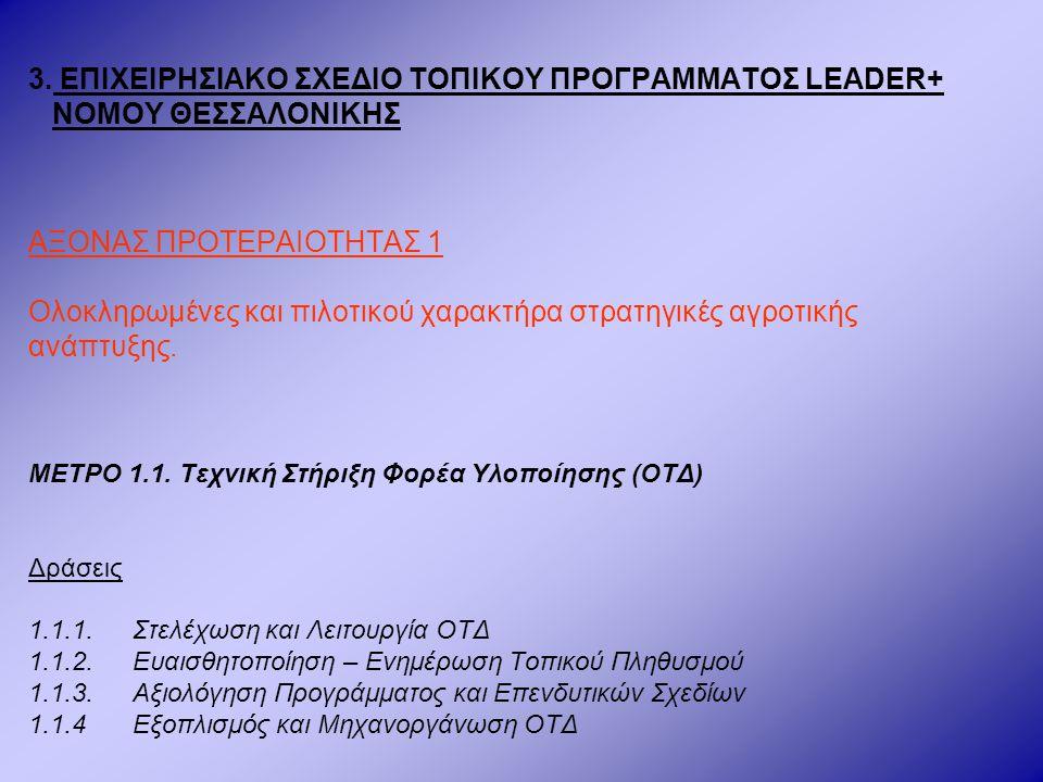 3. ΕΠΙΧΕΙΡΗΣΙΑΚΟ ΣΧΕΔΙΟ ΤΟΠΙΚΟΥ ΠΡΟΓΡΑΜΜΑΤΟΣ LEADER+ ΝΟΜΟΥ ΘΕΣΣΑΛΟΝΙΚΗΣ ΑΞΟΝΑΣ ΠΡΟΤΕΡΑΙΟΤΗΤΑΣ 1 Ολοκληρωμένες και πιλοτικού χαρακτήρα στρατηγικές αγρο