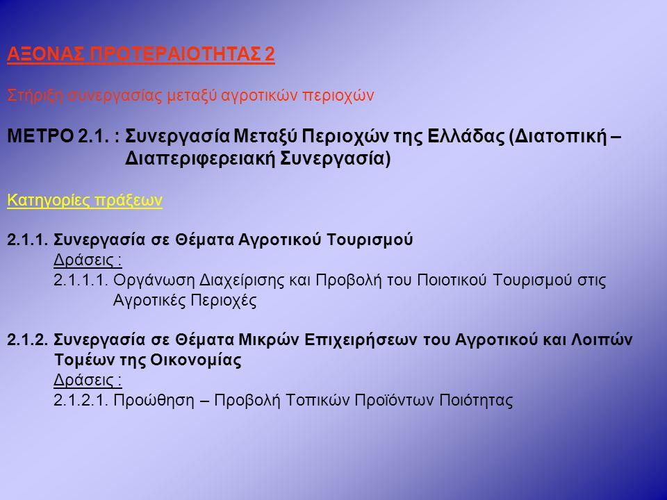 ΑΞΟΝΑΣ ΠΡΟΤΕΡΑΙΟΤΗΤΑΣ 2 Στήριξη συνεργασίας μεταξύ αγροτικών περιοχών ΜΕΤΡΟ 2.1. : Συνεργασία Μεταξύ Περιοχών της Ελλάδας (Διατοπική – Διαπεριφερειακή