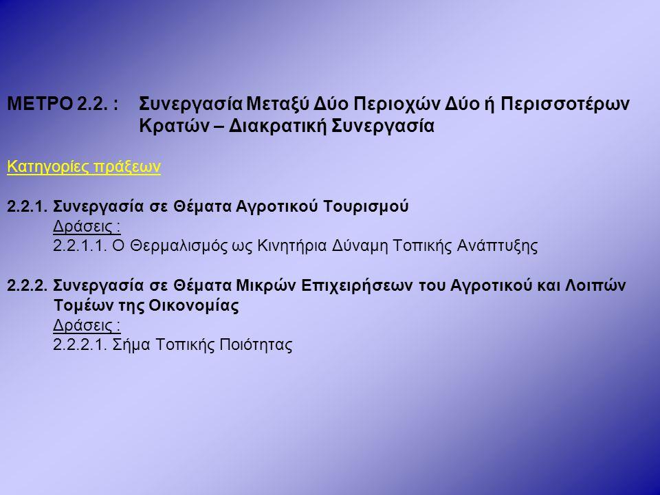 ΜΕΤΡΟ 2.2. :Συνεργασία Μεταξύ Δύο Περιοχών Δύο ή Περισσοτέρων Κρατών – Διακρατική Συνεργασία Κατηγορίες πράξεων 2.2.1. Συνεργασία σε Θέματα Αγροτικού