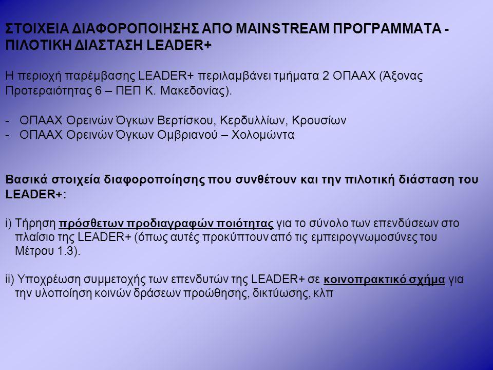 ΣΤΟΙΧΕΙΑ ΔΙΑΦΟΡΟΠΟΙΗΣΗΣ ΑΠΟ MAINSTREAM ΠΡΟΓΡΑΜΜΑΤΑ - ΠΙΛΟΤΙΚΗ ΔΙΑΣΤΑΣΗ LEADER+ Η περιοχή παρέμβασης LEADER+ περιλαμβάνει τμήματα 2 ΟΠΑΑΧ (Άξονας Προτεραιότητας 6 – ΠΕΠ Κ.