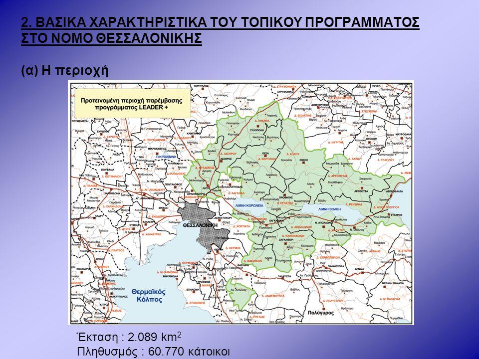 2. ΒΑΣΙΚΑ ΧΑΡΑΚΤΗΡΙΣΤΙΚΑ ΤΟΥ ΤΟΠΙΚΟΥ ΠΡΟΓΡΑΜΜΑΤΟΣ ΣΤΟ ΝΟΜΟ ΘΕΣΣΑΛΟΝΙΚΗΣ (α) Η περιοχή Έκταση : 2.089 km 2 Πληθυσμός : 60.770 κάτοικοι