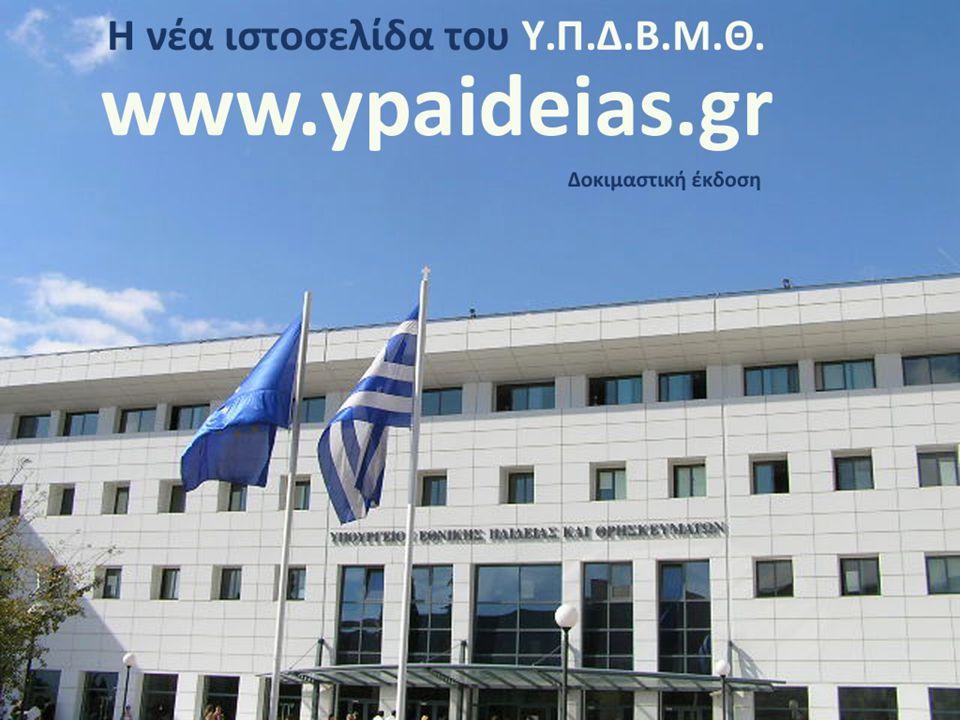 Ελληνική Δημοκρατία Υπουργείο Παιδείας, Δια Βίου Μάθησης και Θρησκευμάτων Ομάδα Ανάπτυξης • Διεύθυνση Λειτουργικών Υποδομών και Νέων Τεχνολογιών, Τμήμα VBI •Ασχολούμαστε κυρίως με : •Τη μετάδοση των θεμάτων των πανελλαδικών εξετάσεων •Τη διαχείριση της ιστοσελίδας & των διαδικτυακών υποδομών •Τη διαχείριση του τοπικού δικτύου •Την ανάπτυξη διαδικτυακών εφαρμογών • Χρησιμοποιούμε τεχνολογίες βασισμένες σε ΕΛ / ΛΑΚ •Για την ευελιξία που μας παρέχουν •Για την κοινότητα που τις υποστηρίζουν •Για την ασφάλεια •Επειδή τις γνωρίζουμε