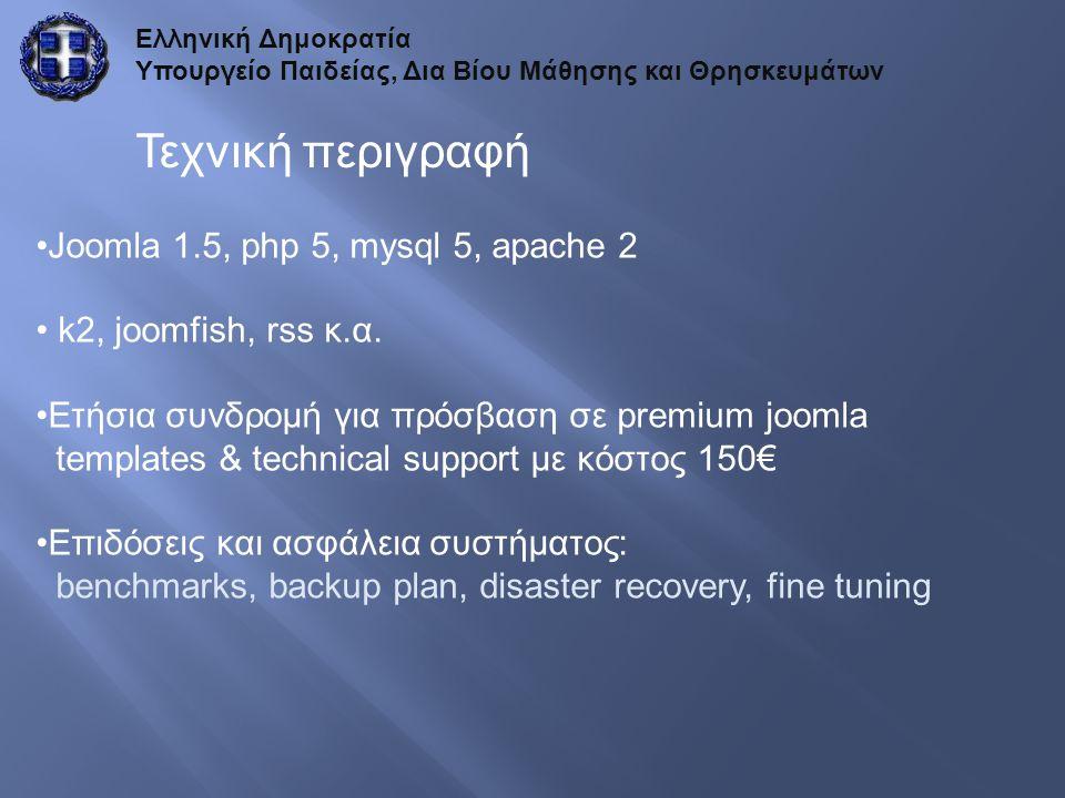 Ελληνική Δημοκρατία Υπουργείο Παιδείας, Δια Βίου Μάθησης και Θρησκευμάτων •Joomla 1.5, php 5, mysql 5, apache 2 • k2, joomfish, rss κ.α.