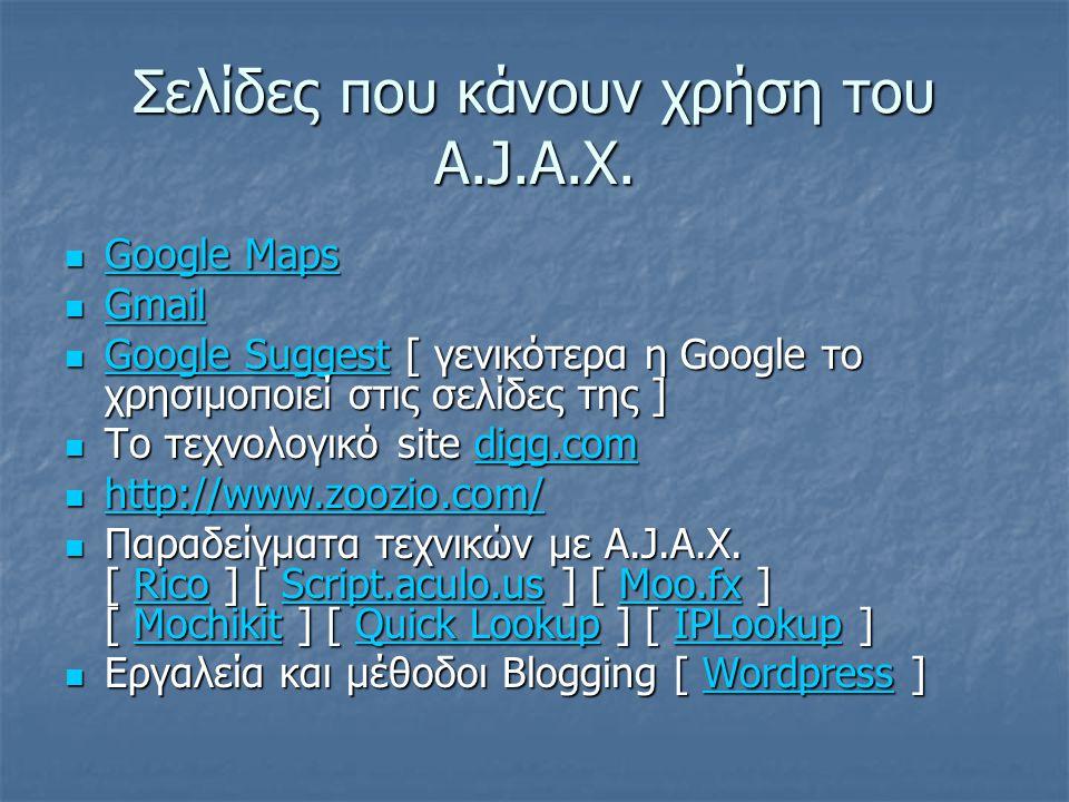 Σελίδες που κάνουν χρήση του A.J.A.X.  Google Maps Google Maps Google Maps  Gmail Gmail  Google Suggest [ γενικότερα η Google το χρησιμοποιεί στις