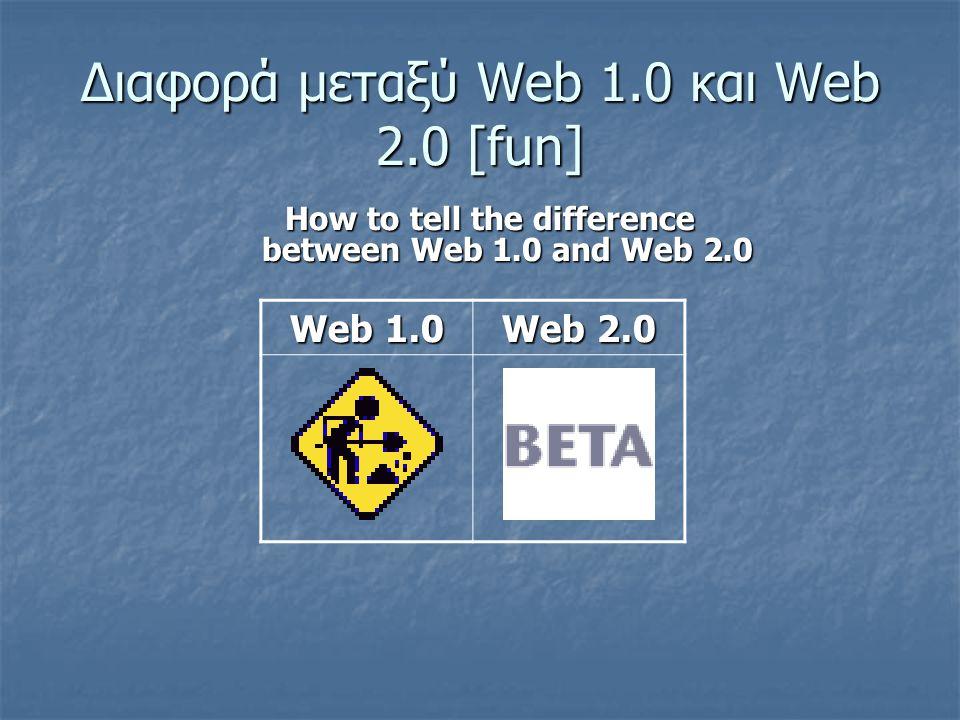 Διαφορά μεταξύ Web 1.0 και Web 2.0 [fun] How to tell the difference between Web 1.0 and Web 2.0 Web 1.0 Web 2.0