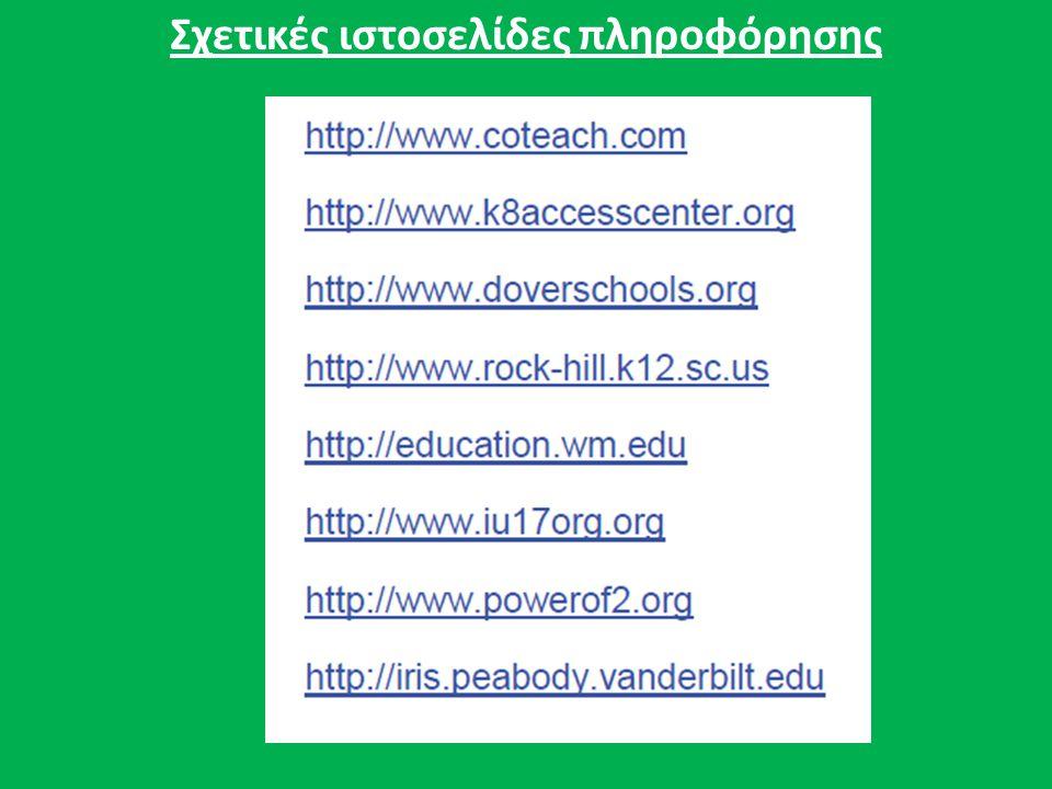 Σχετικές ιστοσελίδες πληροφόρησης