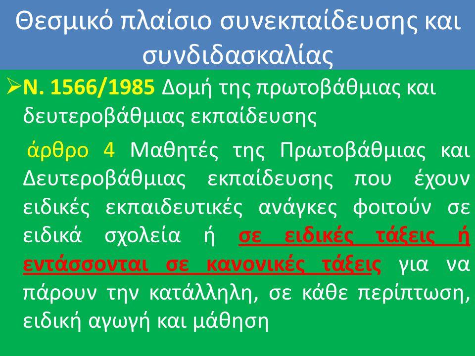 Θεσμικό πλαίσιο συνεκπαίδευσης και συνδιδασκαλίας  Ν. 1566/1985 Δομή της πρωτοβάθμιας και δευτεροβάθμιας εκπαίδευσης άρθρο 4 Μαθητές της Πρωτοβάθμιας