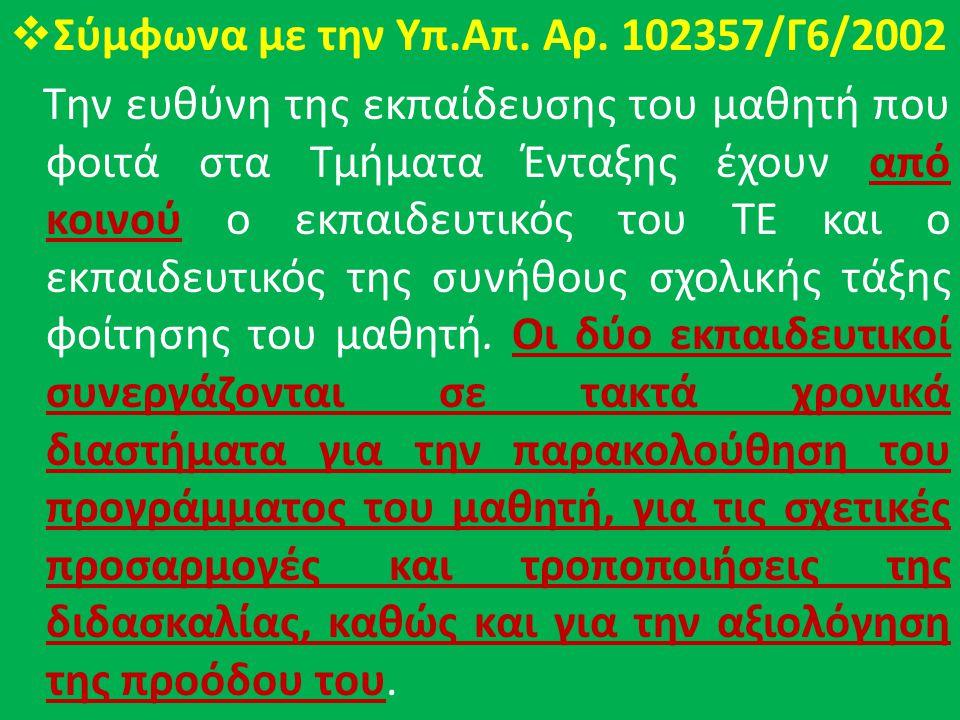  Σύμφωνα με την Υπ.Απ. Αρ. 102357/Γ6/2002 Την ευθύνη της εκπαίδευσης του μαθητή που φοιτά στα Τμήματα Ένταξης έχουν από κοινού ο εκπαιδευτικός του ΤΕ