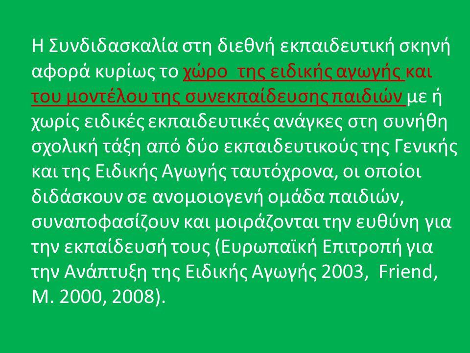 ΜΟΝΤΕΛΑ ΣΥΝΔΙΔΑΣΚΑΛΙΑΣ (Μ.Friend) 1.