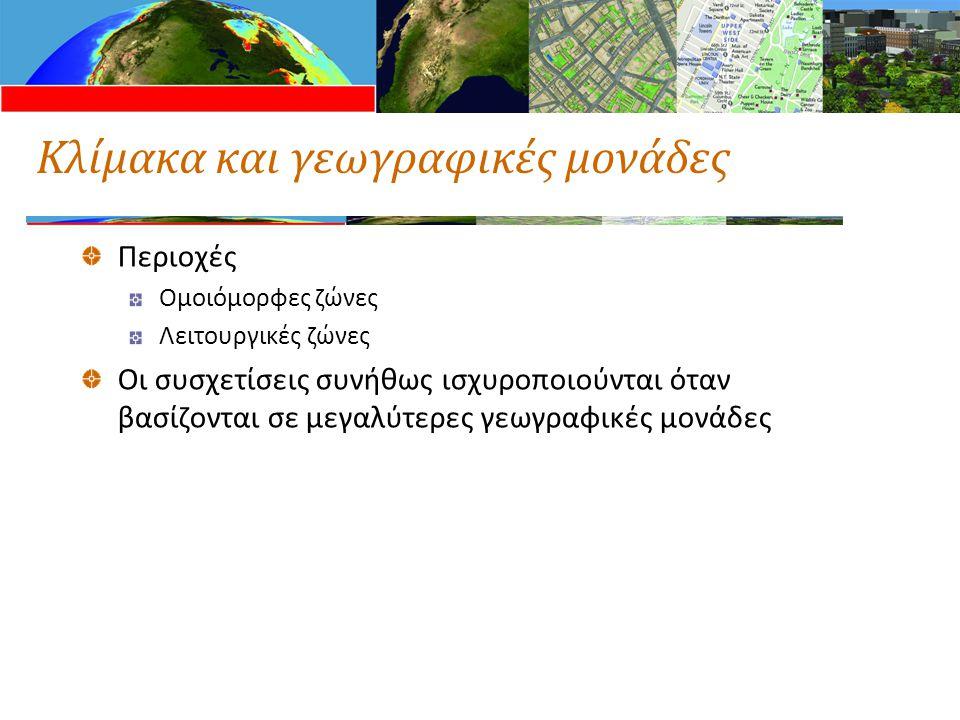 Κλίμακα χάρτη Απόσταση στο έδαφος που αντιστοιχεί σε απόσταση 0,5 mm πάνω στο χάρτη 1:125062,5 cm 1:25001,25 m 1:50002,5 m 1:10.0005 m 1:24.00012 m 1:50.00025 m 1:100.00050 m 1:250.000125 m 1:1.000.000500 m 1:10.000.000 5 km Ένας χρήσιμος πρακτικός κανόνας είναι ότι οι θέσεις που μετρώνται στους χάρτες έχουν ακρίβεια περίπου 0,5 mm πάνω στο χάρτη.