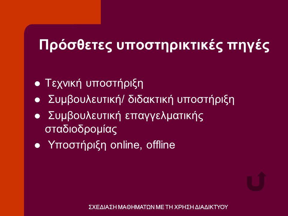 ΣΧΕΔΙΑΣΗ ΜΑΘΗΜΑΤΩΝ ΜΕ ΤΗ ΧΡΗΣΗ ΔΙΑΔΙΚΤΥΟΥ Πρόσθετες υποστηρικτικές πηγές  Τεχνική υποστήριξη  Συμβουλευτική/ διδακτική υποστήριξη  Συμβουλευτική επαγγελματικής σταδιοδρομίας  Υποστήριξη online, offline