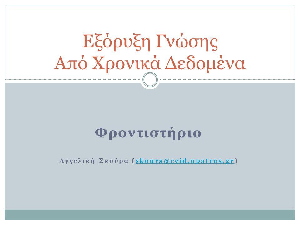 Φροντιστήριο Αγγελική Σκούρα (skoura@ceid.upatras.gr)skoura@ceid.upatras.gr Εξόρυξη Γνώσης Από Χρονικά Δεδομένα