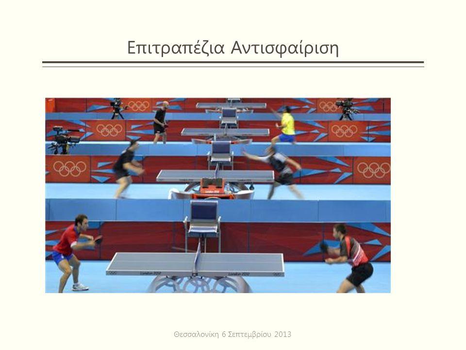Επιτραπέζια Αντισφαίριση Θεσσαλονίκη 6 Σεπτεμβρίου 2013