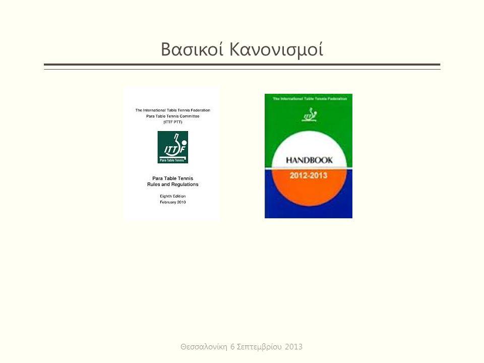 Βασικοί Κανονισμοί Θεσσαλονίκη 6 Σεπτεμβρίου 2013