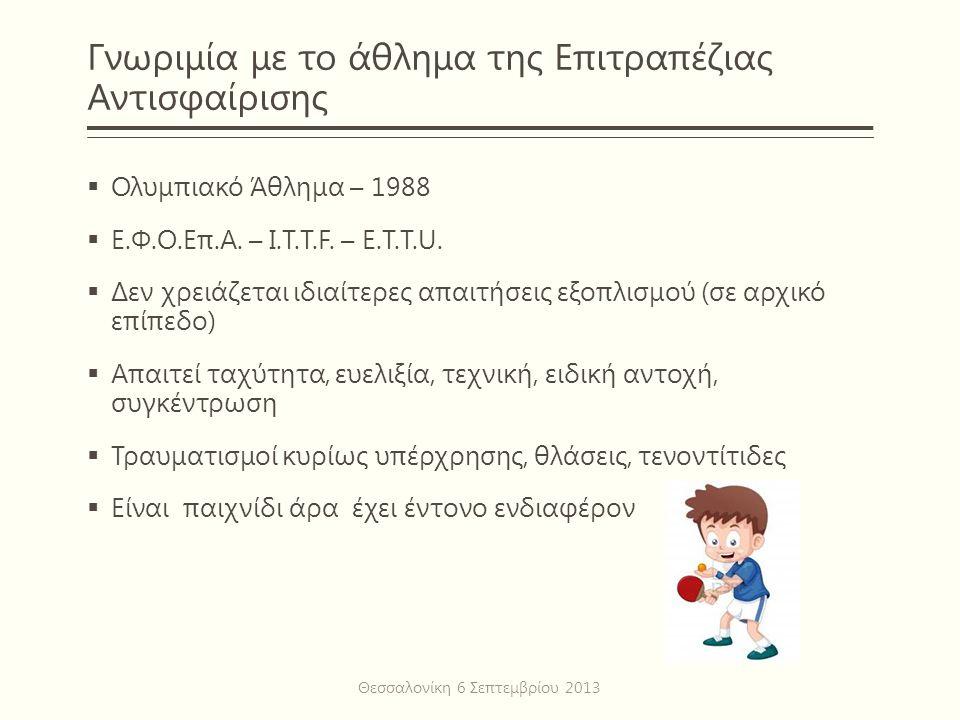 Βασική Τεχνική Θεσσαλονίκη 6 Σεπτεμβρίου 2013