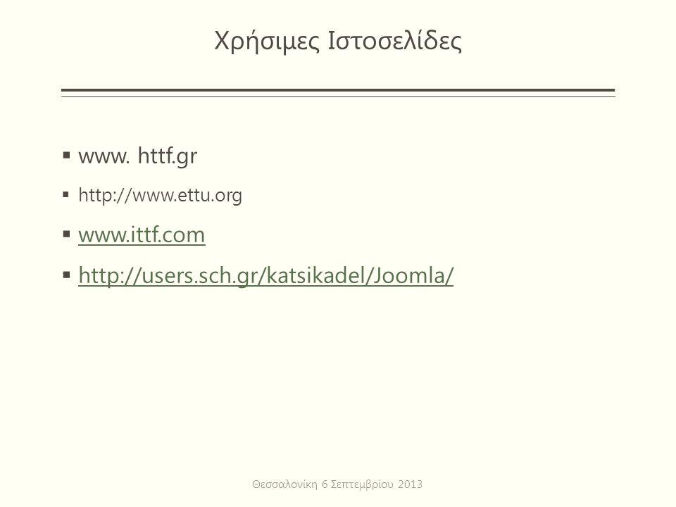 Χρήσιμες Ιστοσελίδες  www.