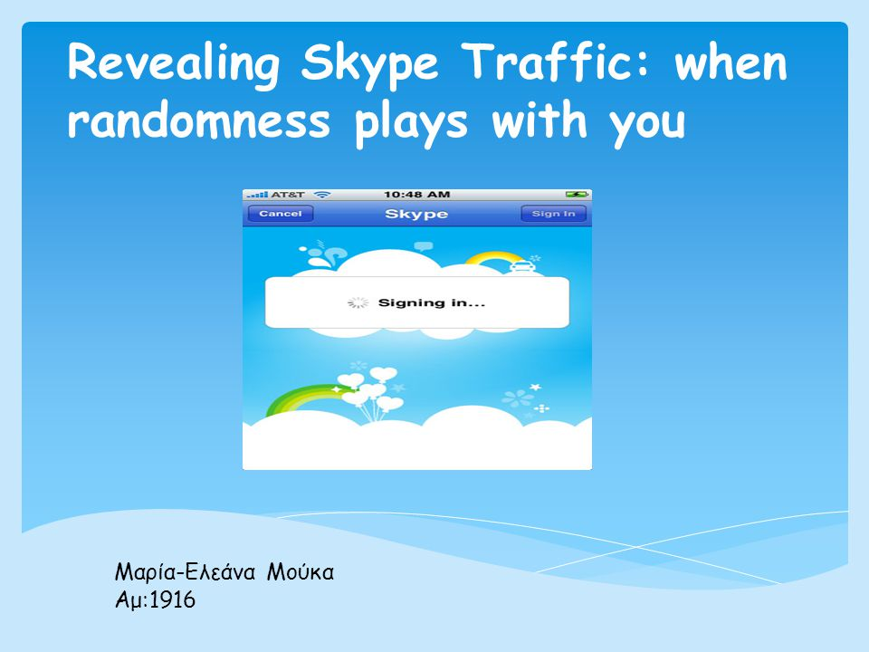  Αντιπροσωπεύει το framing time του Skype message, δηλαδή είναι το χρονικό διάστημα μεταξύ των 2 μεταγενέστερων Skype messages που ανήκουν στο ίδιο flow ΔΤ