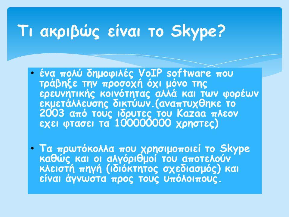 Τι ακριβώς είναι το Skype? • ένα πολύ δημοφιλές VoIP software που τράβηξε την προσοχή όχι μόνο της ερευνητικής κοινότητας αλλά και των φορέων εκμετάλλ