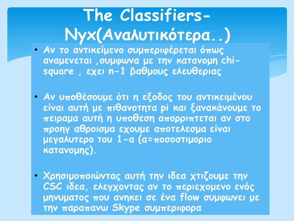 • Αν το αντικείμενο συμπεριφέρεται όπως αναμενεται,συμφωνα με την κατανομη chi- square, εχει n-1 βαθμους ελευθεριας • Αν υποθέσουμε ότι η εξοδος του α