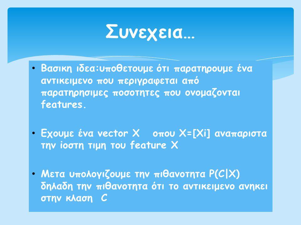 • Βασικη ιδεα:υποθετουμε ότι παρατηρουμε ένα αντικειμενο που περιγραφεται από παρατηρησιμες ποσοτητες που ονομαζονται features. • Εχουμε ένα vector X