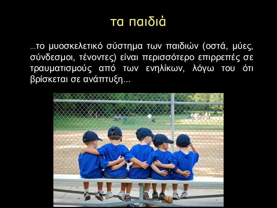 •Η γραμμική ανάπτυξη είναι εντονότερη κατά τον πρώτο χρόνο της ζωής του παιδιού, και ξαναγίνεται έντονη κατά την εφηβεία.