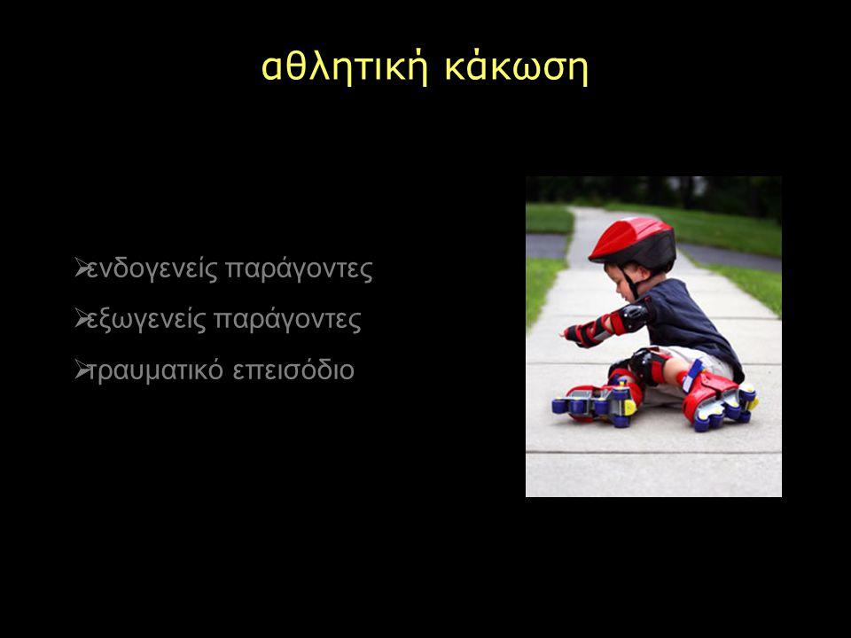 αθλητική κάκωση  ενδογενείς παράγοντες  εξωγενείς παράγοντες  τραυματικό επεισόδιο