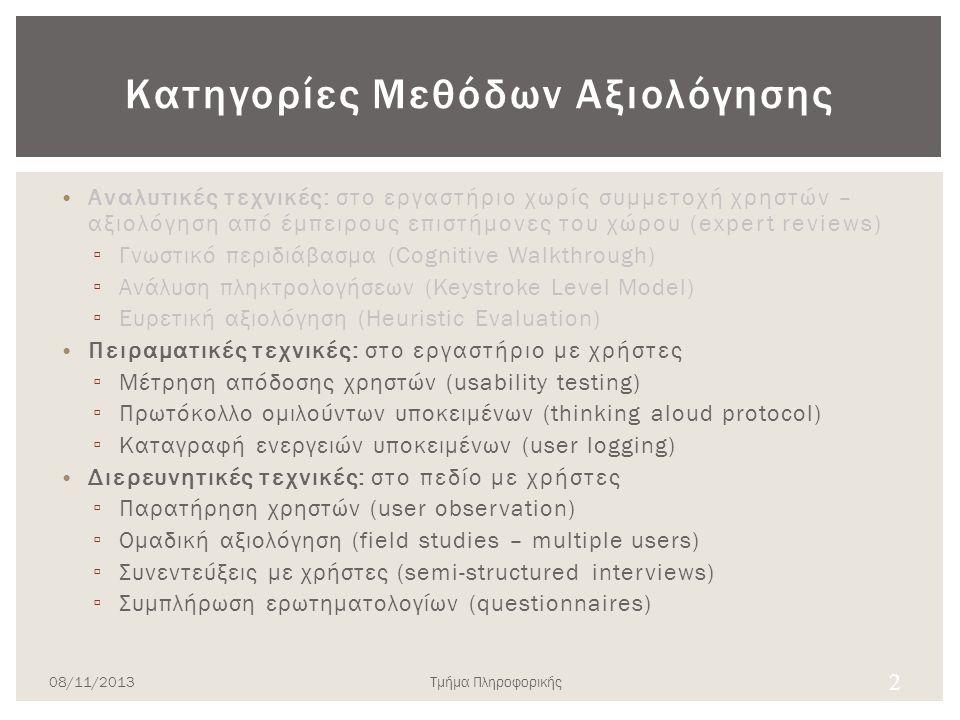 Χαρακτηριστικά Ερωτηματολογίων 08/11/2013Τμήμα Πληροφορικής 13