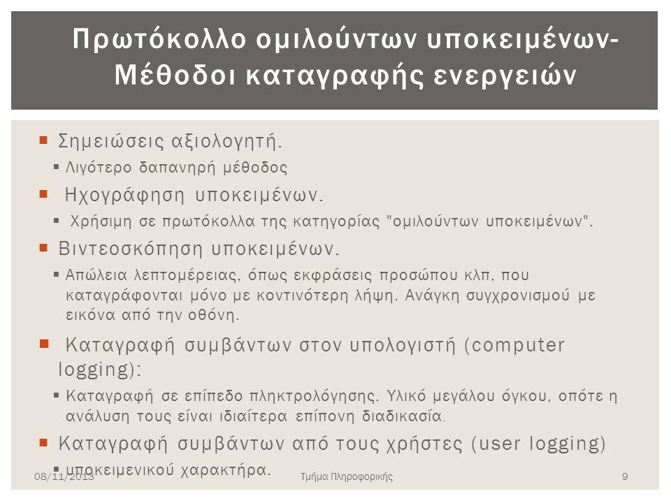 Επιλογή μεθόδου αξιολόγησης…  Πόροι  Εξοπλισμός, χρόνος, χρήματα, άνθρωποι  Εμπειρία αξιολογητή  Έμπειρος αξιολογητής: αναλυτικές μέθοδοι  Πιο άπειρος αξιολογητής: ευρετικές μέθοδοι  Περιβάλλον αξιολόγησης 08/11/2013Τμήμα Πληροφορικής 20