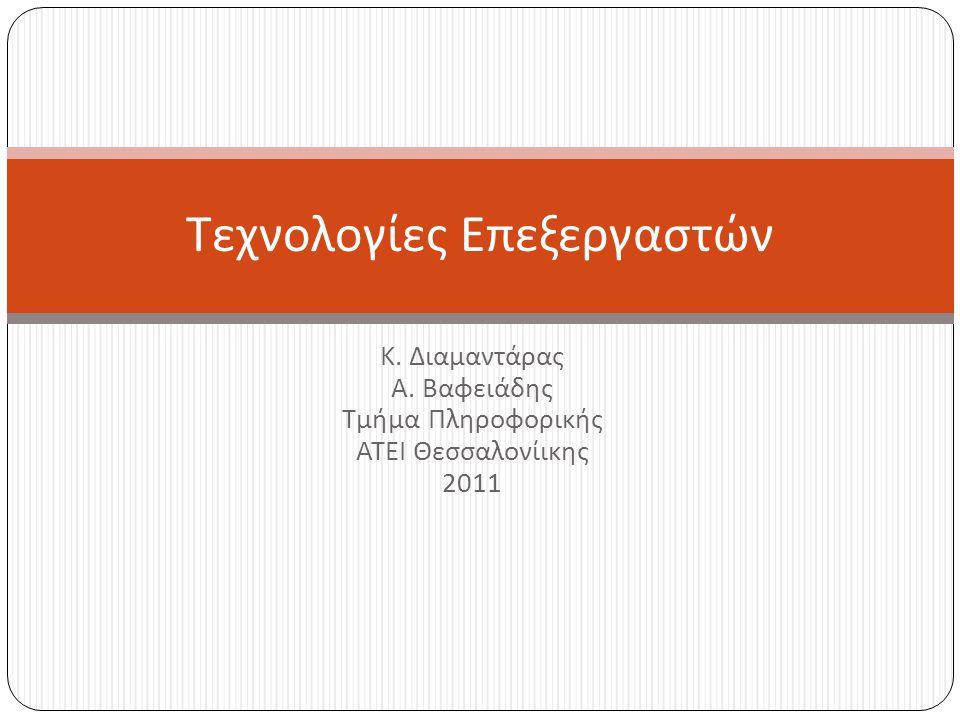 Κ. Διαμαντάρας Α. Βαφειάδης Τμήμα Πληροφορικής ΑΤΕΙ Θεσσαλονίικης 2011 Τεχνολογίες Επεξεργαστών