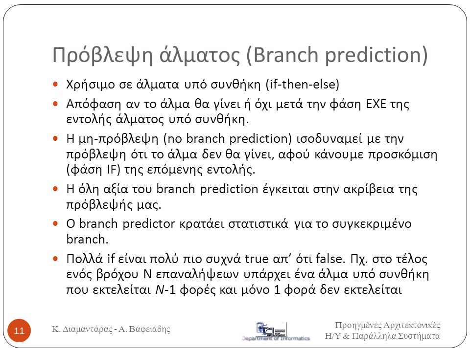Πρόβλεψη άλματος (Branch prediction)  Χρήσιμο σε άλματα υπό συνθήκη (if-then-else)  Απόφαση αν το άλμα θα γίνει ή όχι μετά την φάση ΕΧΕ της εντολής