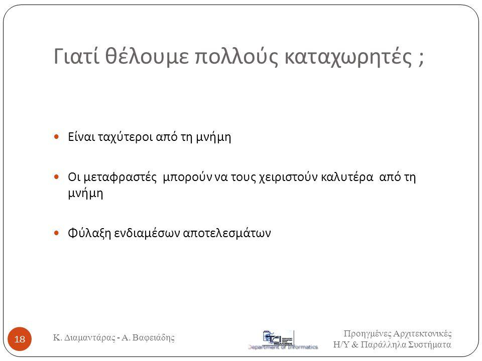 Γιατί θέλουμε πολλούς καταχωρητές ; Κ. Διαμαντάρας - Α. Βαφειάδης 18  Είναι ταχύτεροι από τη μνήμη  Οι μεταφραστές μπορούν να τους χειριστούν καλυτέ