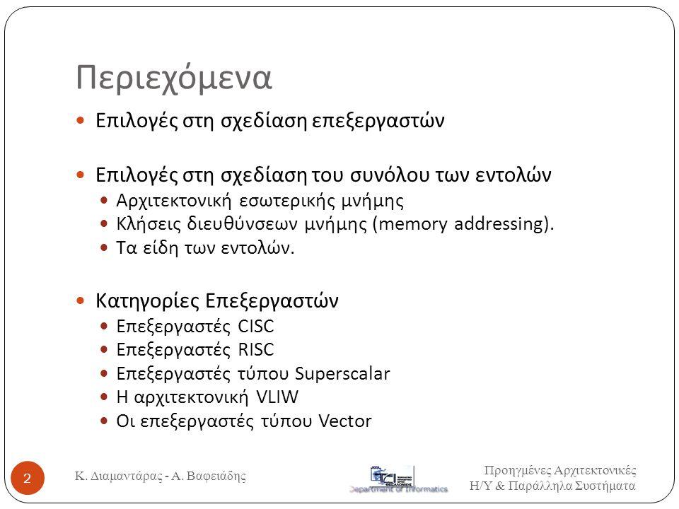Περιεχόμενα Κ. Διαμαντάρας - Α. Βαφειάδης 2  Επιλογές στη σχεδίαση επεξεργαστών  Επιλογές στη σχεδίαση του συνόλου των εντολών  Αρχιτεκτονική εσωτε