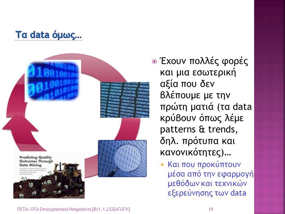  Έχουν πολλές φορές και μια εσωτερική αξία που δεν βλέπουμε με την πρώτη ματιά (τα data κρύβουν όπως λέμε patterns & trends, δηλ. πρότυπα και κανονικ