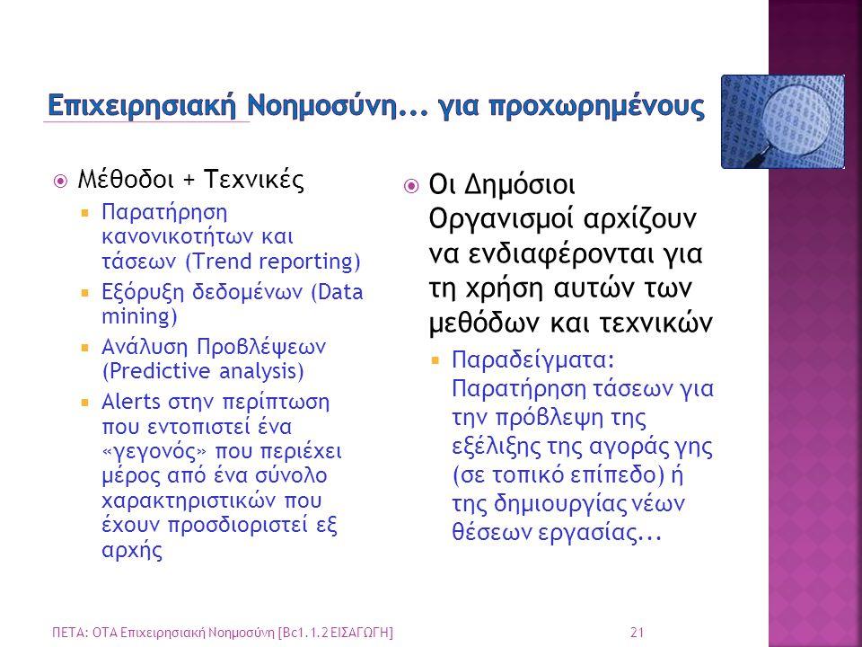  Μέθοδοι + Τεχνικές  Παρατήρηση κανονικοτήτων και τάσεων (Τrend reporting)  Εξόρυξη δεδομένων (Data mining)  Ανάλυση Προβλέψεων (Predictive analys