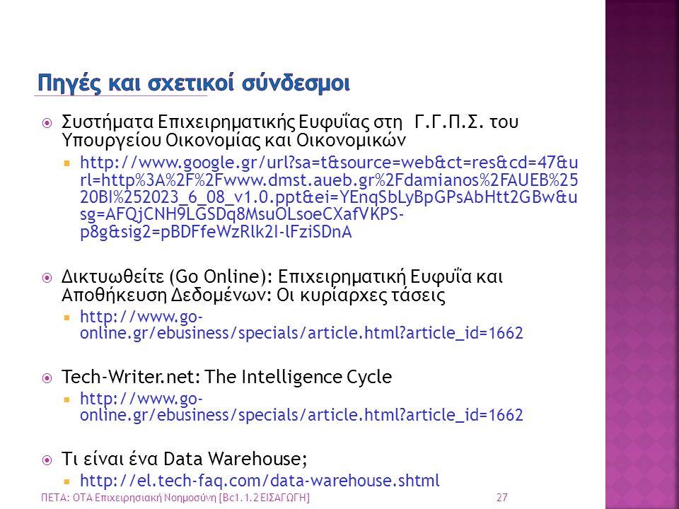  Συστήματα Επιχειρηματικής Ευφυΐας στη Γ.Γ.Π.Σ. του Υπουργείου Οικονομίας και Οικονομικών  http://www.google.gr/url?sa=t&source=web&ct=res&cd=47&u r
