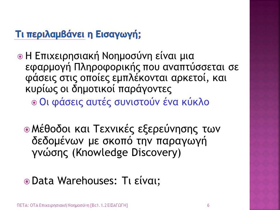 Εξερεύνησης των δεδομένων με σκοπό την παραγωγή γνώσης (Knowledge Discovery) ΠΕΤΑ: ΟΤΑ Επιχειρησιακή Νοημοσύνη [Bc1.1.2 ΕΙΣΑΓΩΓΗ] 17