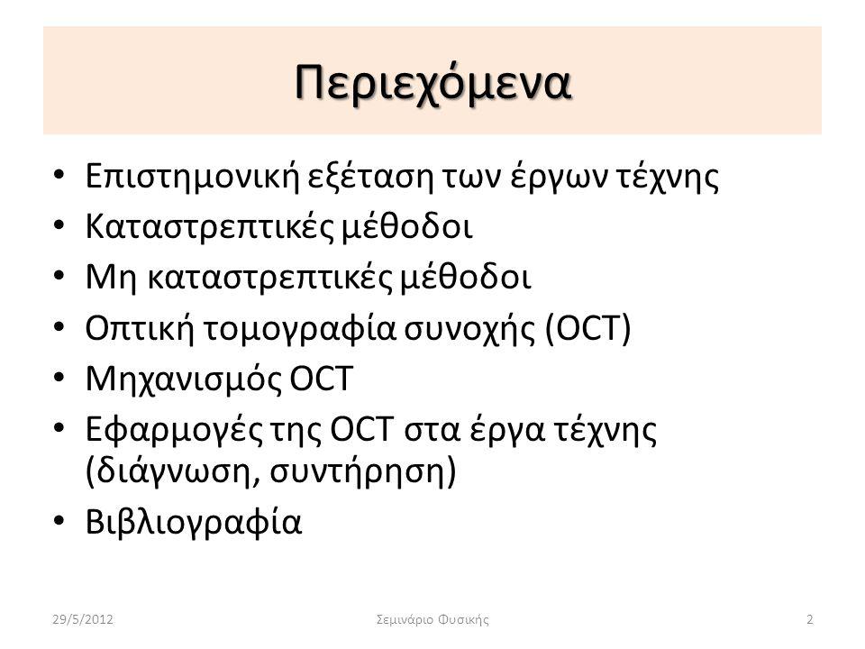 Time domain OCT (TdOCT) *Το σήμα είναι ενσωματωμένο σε όλες τις οπτικές συχνότητες στην φωτοδίοδο: 29/5/2012Σεμινάριο Φυσικής13 Το ReГ (τ) γίνεται μέγιστο όταν οι αποστάσεις από τον διαχωριστή δέσμης και τον καθρέπτη είναι ίσες (τrs = 0)