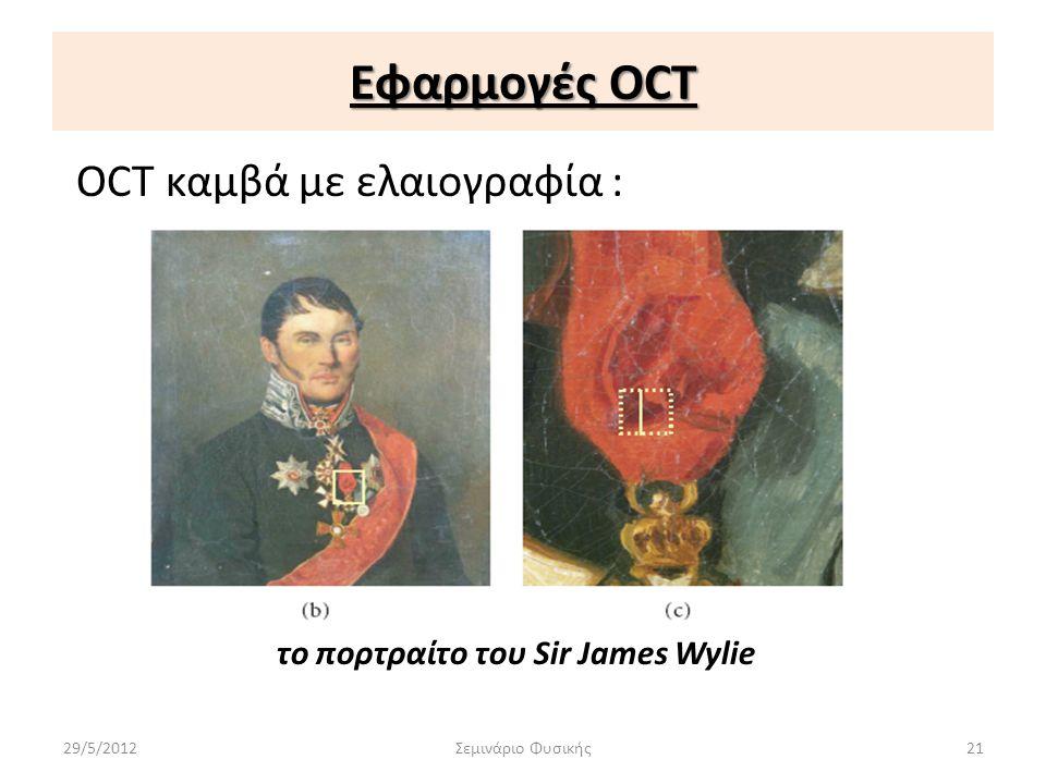 Εφαρμογές OCT OCT καμβά με ελαιογραφία : το πορτραίτο του Sir James Wylie 29/5/2012Σεμινάριο Φυσικής21