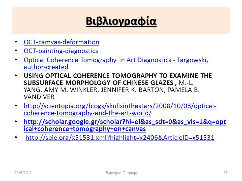 Βιβλιογραφία • OCT-camvas-deformation OCT-camvas-deformation • OCT-painting-diagnostics OCT-painting-diagnostics • Optical Coherence Tomography in Art