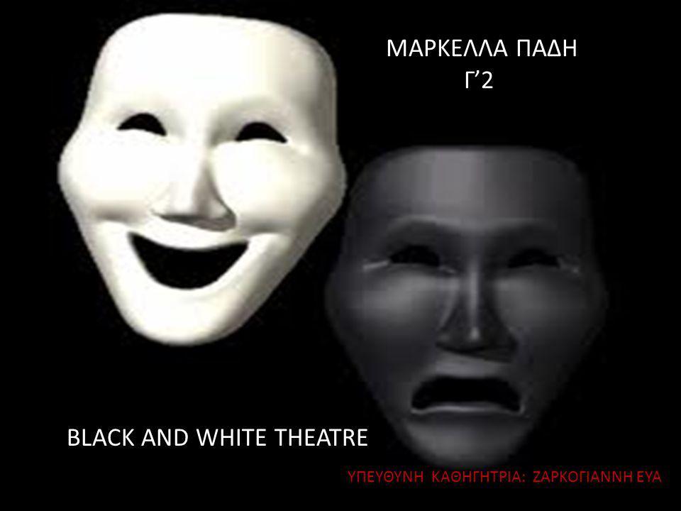  Το μαύρο θέατρο πρωτοεμφανίστηκε ως θεατρική άποψη στις αυτοκρατορικές αυλές της Ασίας.