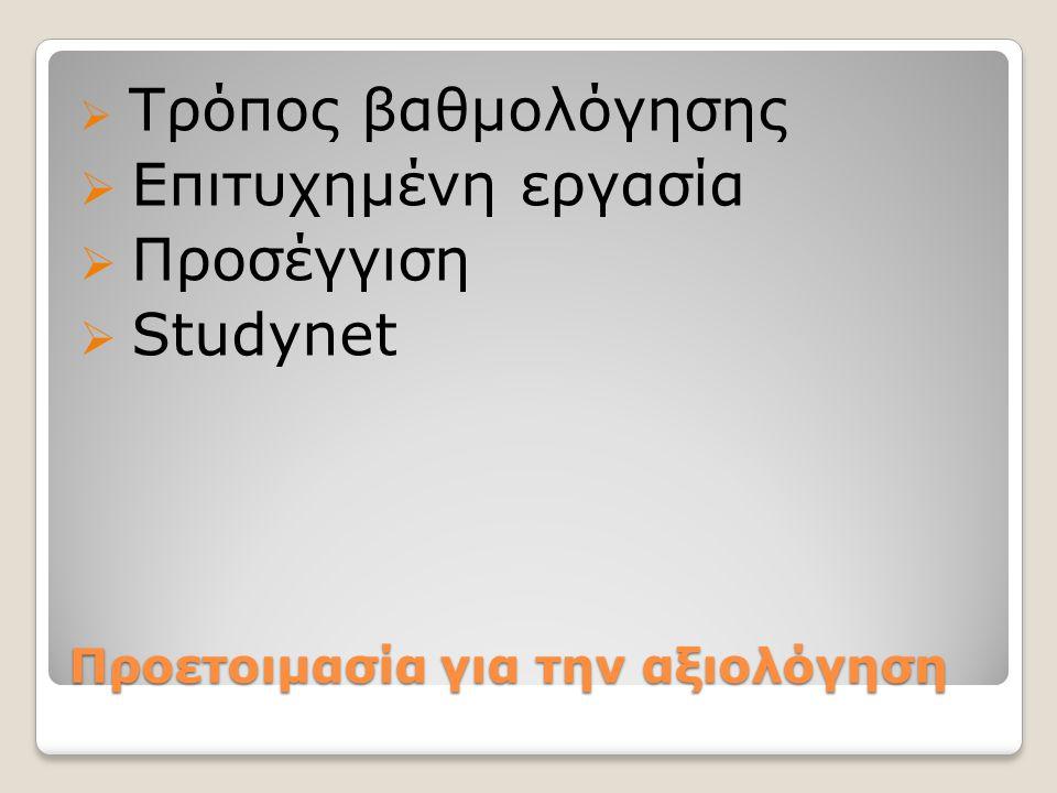 Προετοιμασία για την αξιολόγηση  Τρόπος βαθμολόγησης  Επιτυχημένη εργασία  Προσέγγιση  Studynet