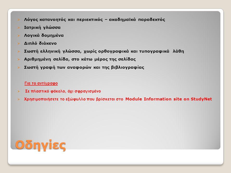 Επιτυχία  Ποιότητα πληροφοριών  Συσχέτιση των πληροφοριών  Παρουσίαση