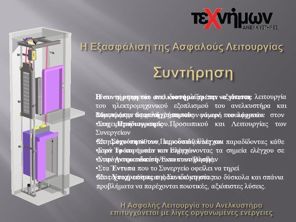 Είναι η υπηρεσία που διασφαλίζει την αξιόπιστη λειτουργία του ηλεκτρομηχανικού εξοπλισμού του ανελκυστήρα και συνεπώς την ασφαλή χρήση του. Η συντήρησ