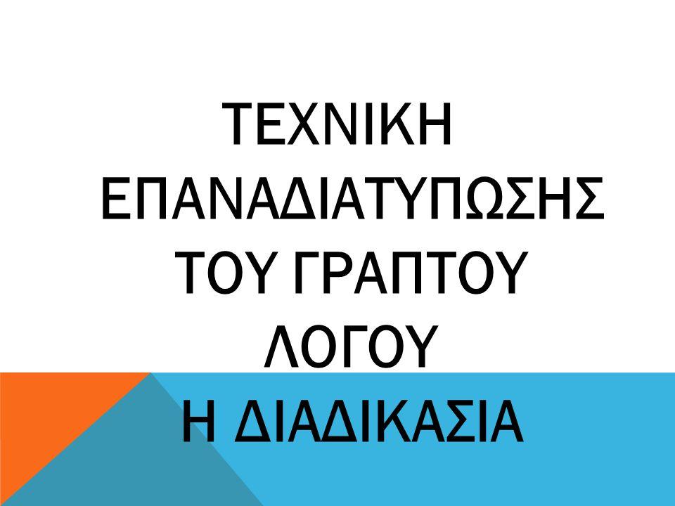 ΔΙΔΑΣΚΑΛΙΑ ΛΑΘΩΝ • Βήμα1: Ορθογραφία (γραμματική – παράγωγα – σύνθετα) • Βήμα2: Λεξιλόγιο – σύνταξη – έκφραση – βελτίωση κατά περίοδο • Βήμα 3: Αναδόμηση στα νοήματα – μικρός εμπλουτισμό του κειμένου • Βήμα 4: Σύγκριση των δύο κειμένων (αρχικού – τελικού)