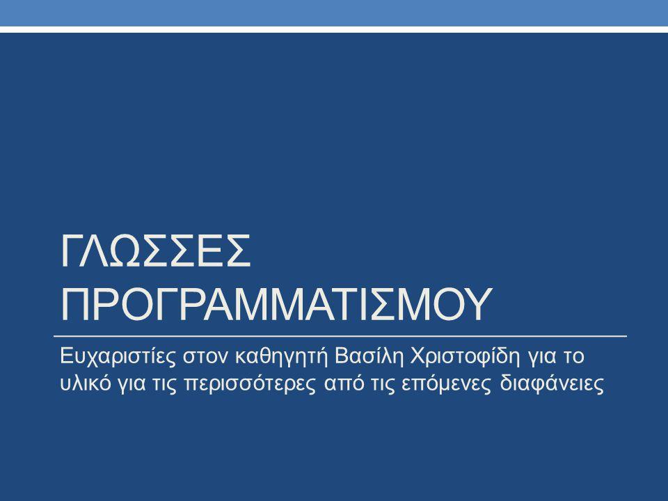 ΓΛΩΣΣΕΣ ΠΡΟΓΡΑΜΜΑΤΙΣΜΟΥ Ευχαριστίες στον καθηγητή Βασίλη Χριστοφίδη για το υλικό για τις περισσότερες από τις επόμενες διαφάνειες