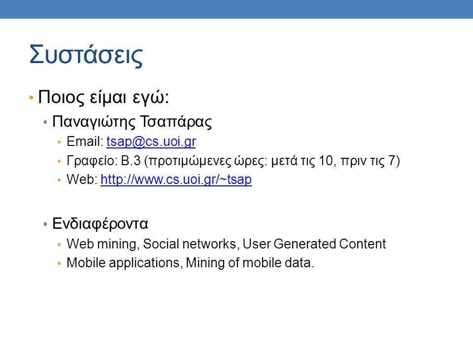 Συστάσεις • Ποιος είμαι εγώ: • Παναγιώτης Τσαπάρας • Email: tsap@cs.uoi.grtsap@cs.uoi.gr • Γραφείο: Β.3 (προτιμώμενες ώρες: μετά τις 10, πριν τις 7) •