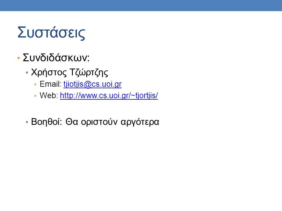 Συστάσεις • Συνδιδάσκων: • Χρήστος Τζώρτζης • Email: tjiotjis@cs.uoi.grtjiotjis@cs.uoi.gr • Web: http://www.cs.uoi.gr/~tjortjis/http://www.cs.uoi.gr/~