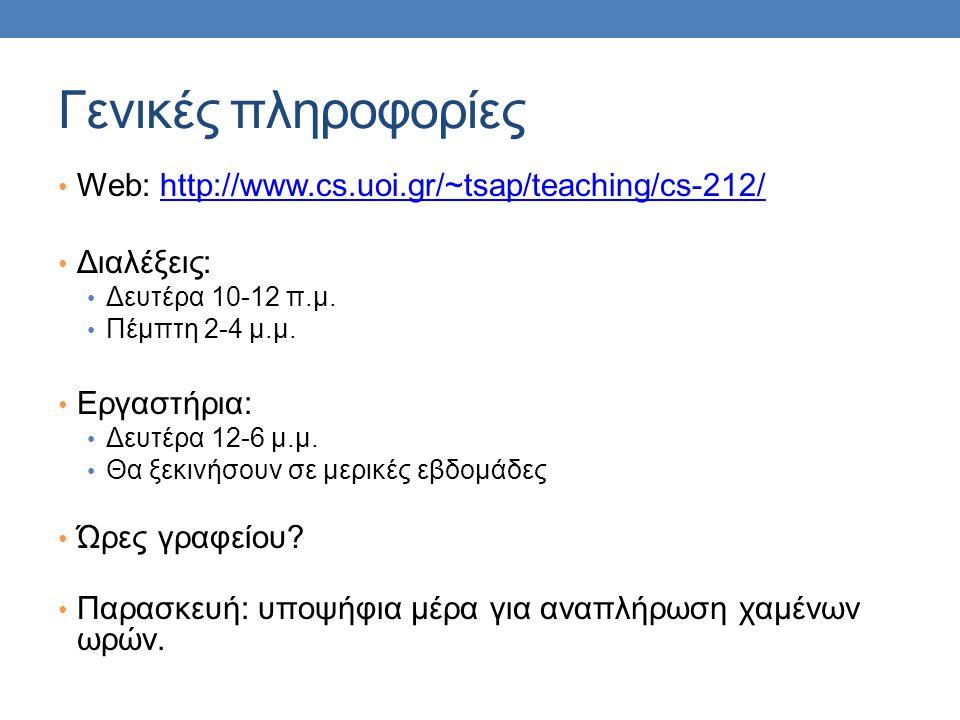 Γενικές πληροφορίες • Web: http://www.cs.uoi.gr/~tsap/teaching/cs-212/http://www.cs.uoi.gr/~tsap/teaching/cs-212/ • Διαλέξεις: • Δευτέρα 10-12 π.μ. •